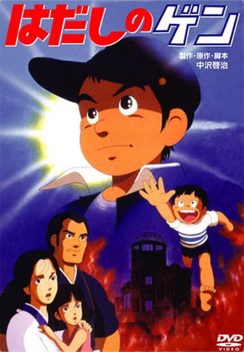 Barefoot Gen - Movie Poster