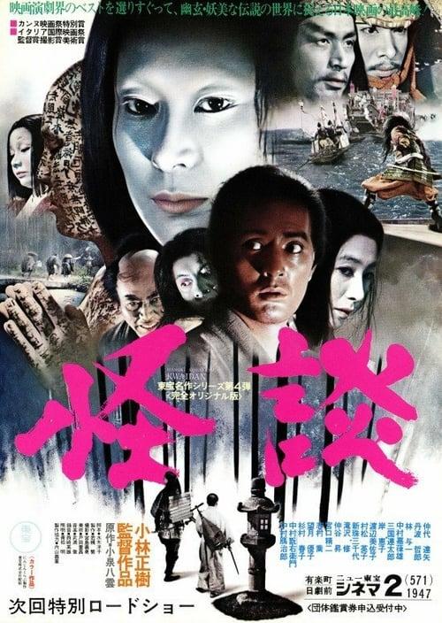 Kwaidan - Movie Poster
