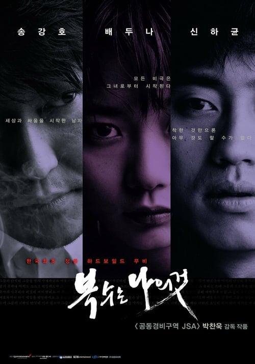 Sympathy for Mr. Vengeance - Movie Poster