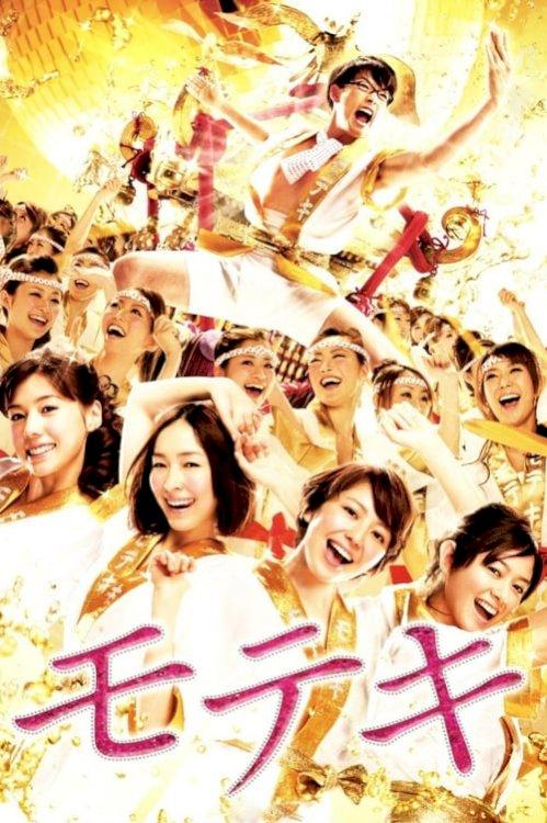Love Strikes! - Movie Poster