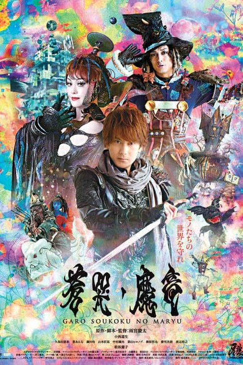 GARO and the Wailing Dragon - Movie Poster