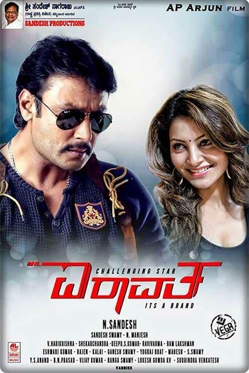Mr. Airavata - Movie Poster