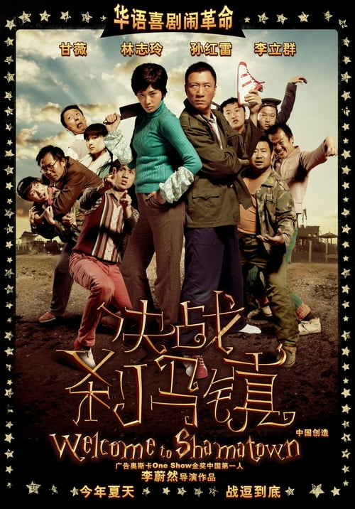 Welcome to Shama Town - Movie Poster