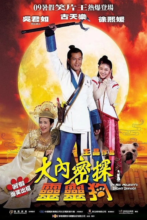 On His Majesty's Secret Service - Movie Poster