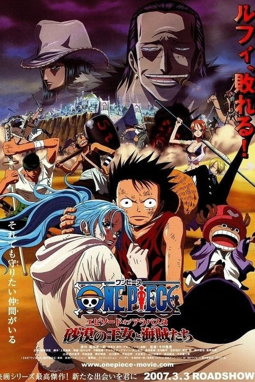 One Piece: The Desert Princess and the Pirates: Adventure in Alabasta - Movie Poster