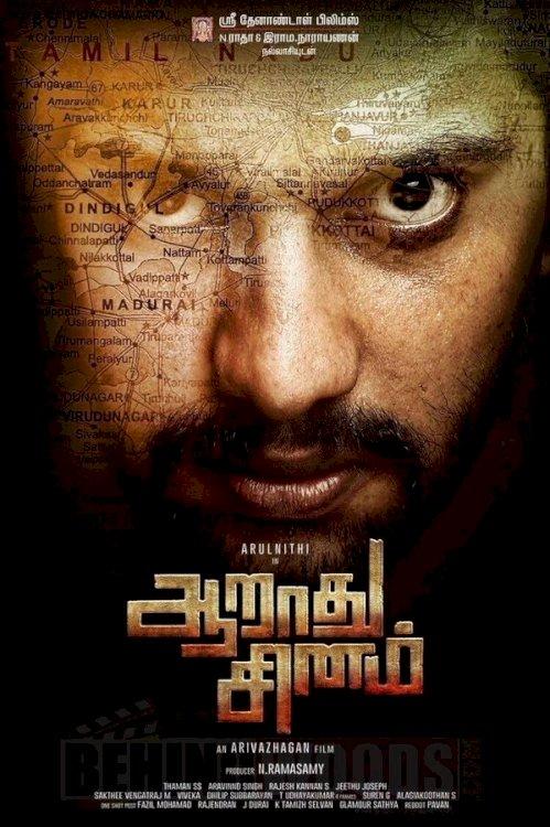 Aarathu Sinam - Movie Poster