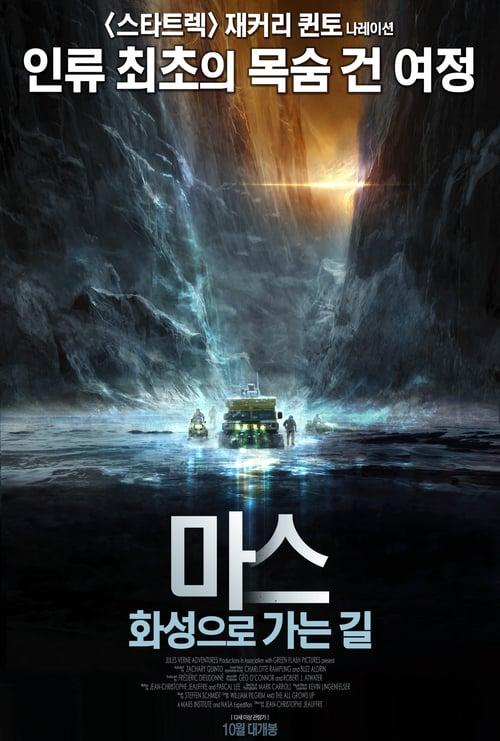 Passage to Mars - Movie Poster