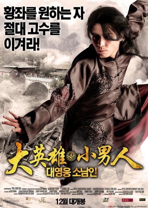 Petaling Street Warriors - Movie Poster