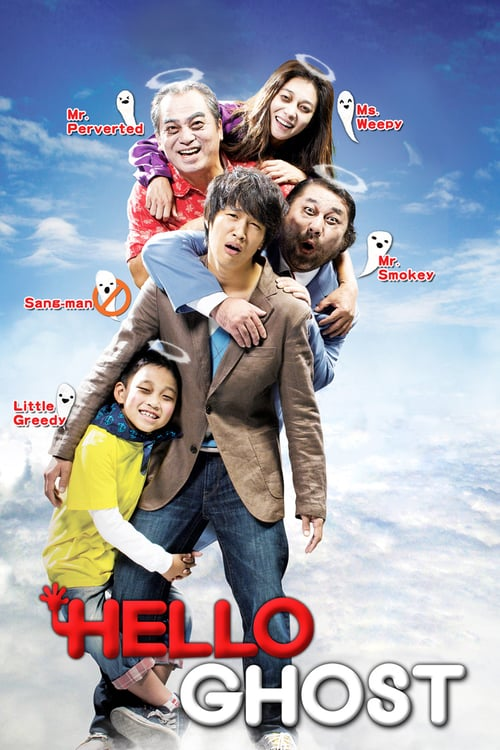 Hello Ghost - Movie Poster