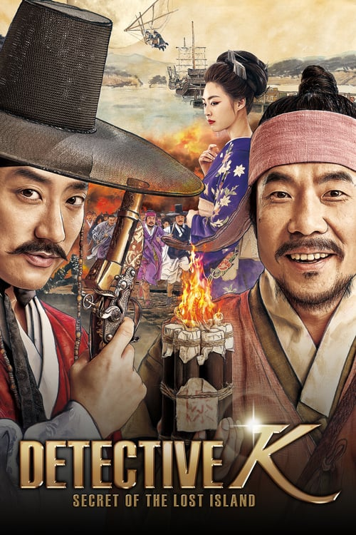 Detective K: Secret of the Lost Island - Movie Poster