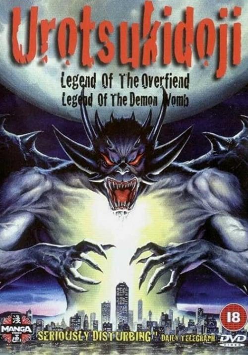 Urotsukidōji: Legend of the Overfiend - Movie Poster