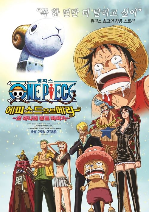 One Piece Episode of Merry: The Tale of One More Friend - Movie Poster