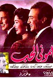 Alamuni el hub - Movie Poster