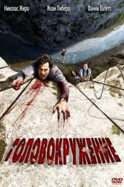 High Lane - Movie Poster