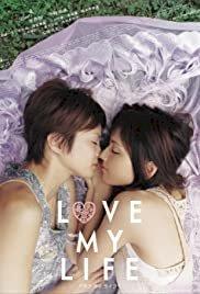 Love My Life - Movie Poster