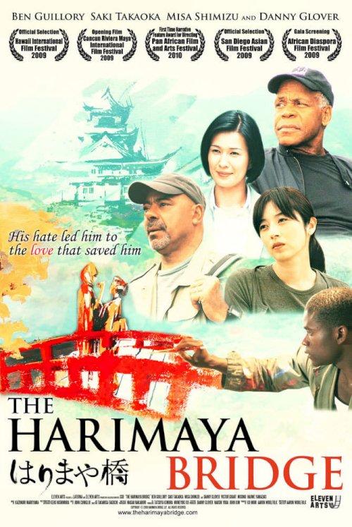 The Harimaya Bridge - Movie Poster