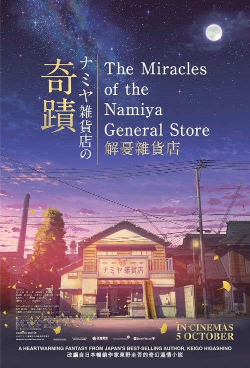 The Miracles of the Namiya General Store - Movie Poster