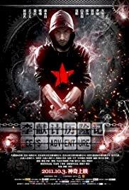 Lee's Adventure - Movie Poster