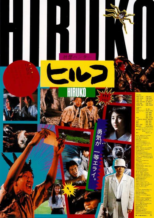 Hiruko The Goblin - Movie Poster