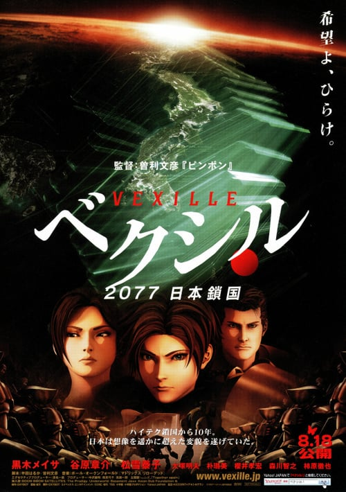 Vexille - Movie Poster