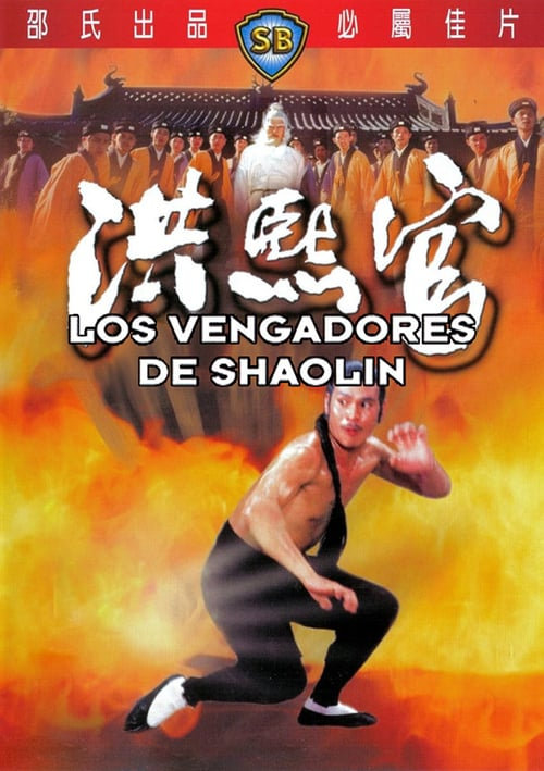 Executioners from Shaolin - Movie Poster