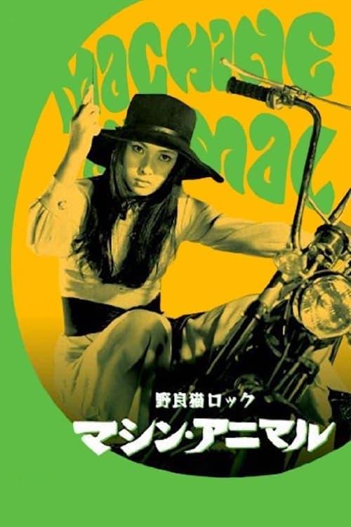 Stray Cat Rock: Machine Animal - Movie Poster