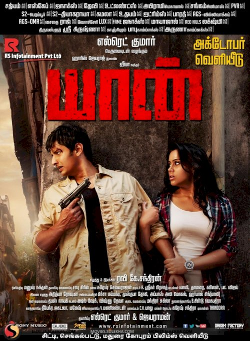 Yaan - Movie Poster