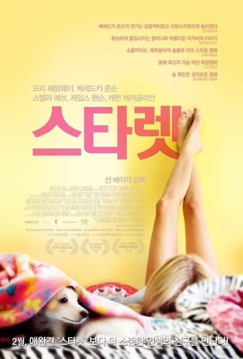 Starlet - Movie Poster