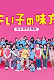 Yoiko no mikata - Movie Poster