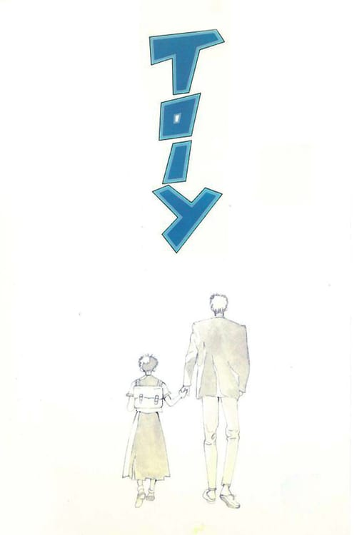 TO-Y - Movie Poster