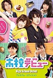High School Debut - Movie Poster