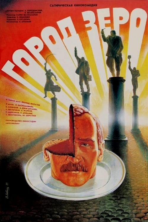 City Zero - Movie Poster