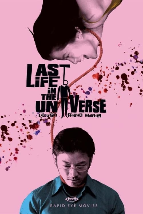Last Life in the Universe - Movie Poster