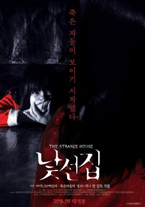 The Strange House - Movie Poster