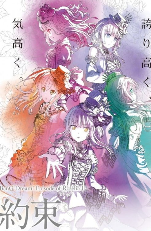 BanG Dream! Episode of Roselia I: Promise - Movie Poster
