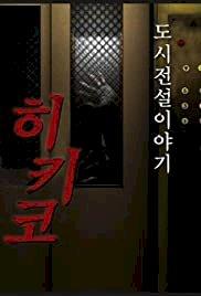 Urban Legend Story Hikiko - Movie Poster