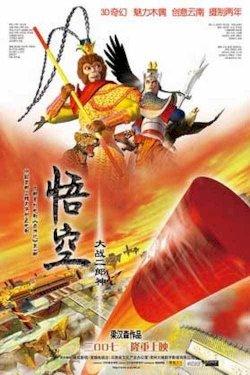 Monkey King vs. Er Lang Shen - Movie Poster