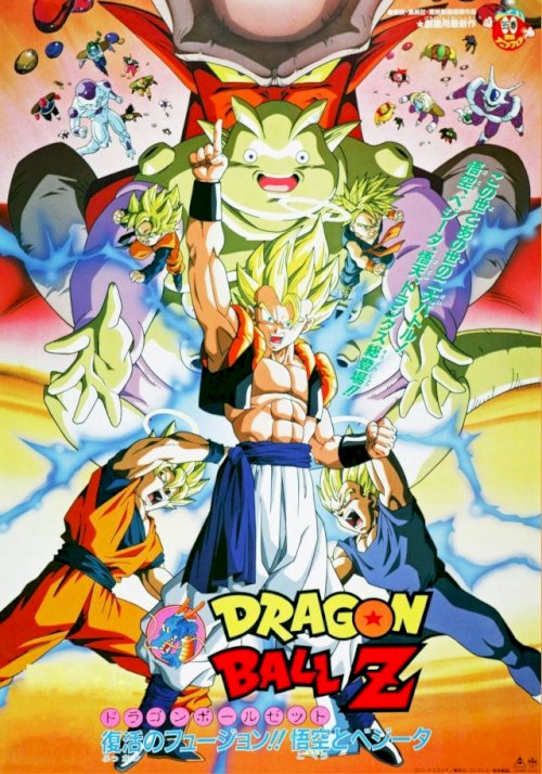 Looking Back at it All: The Dragon Ball Z Year-End Show! - Movie Poster