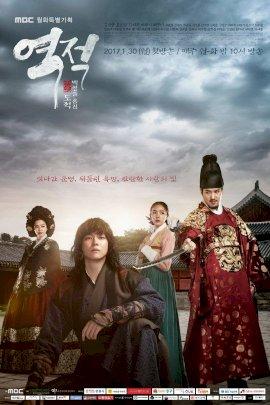 Yeok-jeok: baek-seong-eul hom-chin do-jeok