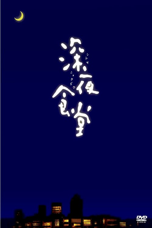 Shinya shokudô