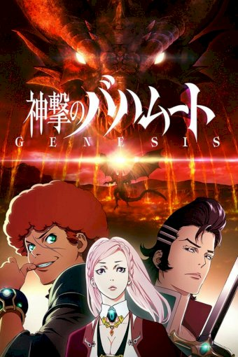 Shingeki no Bahamut: Genesis