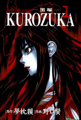 Kurozuka