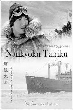 Nankyoku tairiku: Kami no ryouiki ni idonda otoko to inu no monogatari