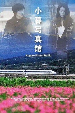 Kogure shashinkan