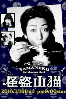 Kaitô Yamaneko