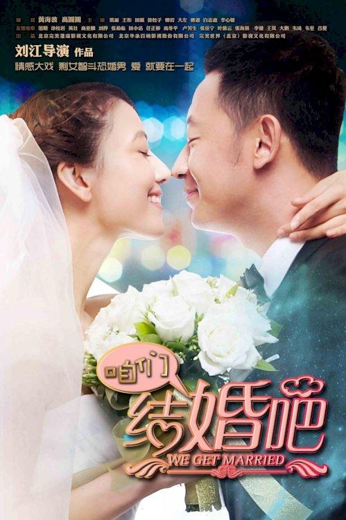 Zan Men Jie Hun Ba