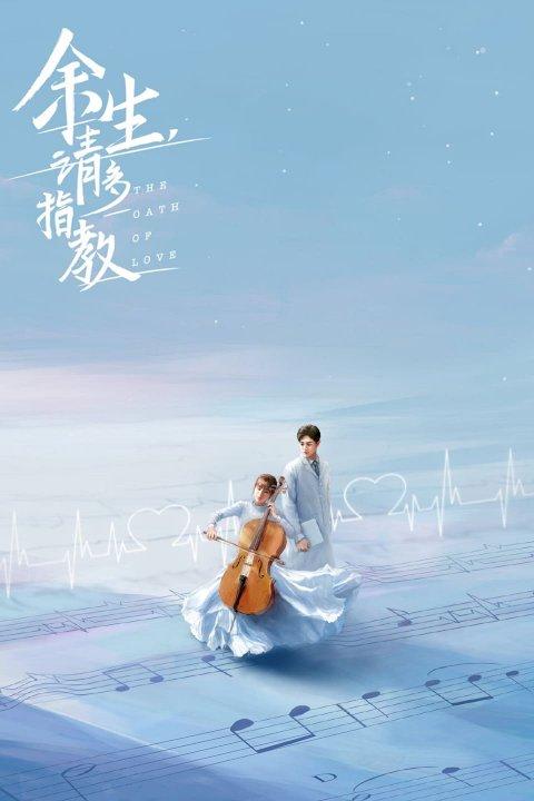 Yu Sheng, Qing Duo Zhi Jiao