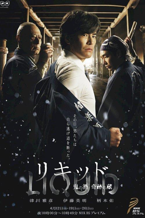 Liquid: Oni no Sake, Kiseki no Kura