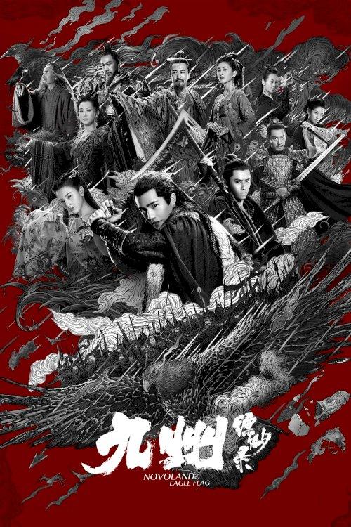 Jiu zhou: Piao miao lu