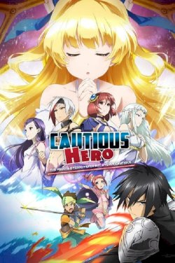 Cautious Hero: The Hero Is Overpowered but Overly Cautious